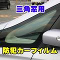 マツダ ビアンテ 専用 三角窓 防犯カーフィルム