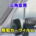ホンダ ライフ 専用 三角窓 防犯カーフィルム