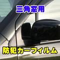 マツダ AZワゴン 専用 三角窓 防犯カーフィルム