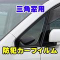 ミツビシ デリカD:5 専用 三角窓 防犯カーフィルム