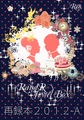 RandR Jewel Box 2012年再録本-A