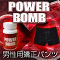 【緊急セール】パワーボム 増大サプリ&増大パンツセット【送料無料】