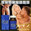 【送料無料】超濃縮!媚薬フェロモンサプリ XYZサプリ