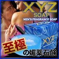 【送料無料】フェロモン石鹸 XYZソープ2個入り
