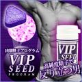 【送料無料】男性機能増強サプリVIPSEED(ビップシード)