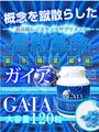 【送料無料】ペニス増大サプリ GAIA(ガイア)