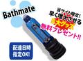 【送料無料】バスメイト+増大加速グッズ5点セット