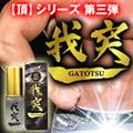 早漏解消スプレー「我突」-gatotu-