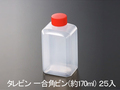 タレビン 一合角ビン(約170ml) 25個入