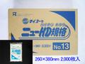 ニューHD(ハイデン)規格袋 No.13 2,000枚入 1箱