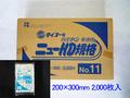 ニューHD(ハイデン)規格袋 No.11 2,000枚入 1箱