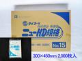 ニューHD(ハイデン)規格袋 No.15 2,000枚入 1箱