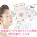 水溶性ウマプラセンタエキス原液 BOTAN肌エッセンス 話題の最新美肌成分 至高の美肌エッセンス | ナイルマート