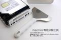 mac mini専用分解工具(スクレーパー/ヘラ) ●日本郵便 クリックポスト 発送