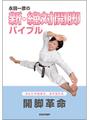 永田一彦の新・絶対開脚バイブル[単行本]
