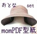 (PDF)momおとなセット 54−62サイズ