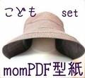 (PDF)momこどもセット 44−52サイズ