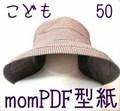 (PDF)momこども50 送料不要!
