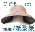 (紙)momこどもセット 仕様書PDF 44−52サイズ