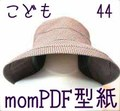 (PDF)momこども44 送料不要!