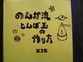 のんか流とんぼ玉の作り方 第3巻