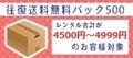 往復送料無料パック500(4500~4999円のお客様限定)