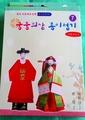 予約:伝統宮中衣装折り紙人形7