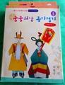 予約:伝統宮中衣装折り紙人形5