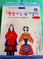 予約:伝統宮中衣装折り紙人形2