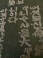 立体模様黒韓紙No.2