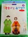 予約:伝統宮中衣装折り紙人形8