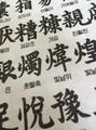 文字&絵 韓紙 No38