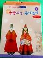 予約:伝統宮中衣装折り紙人形6