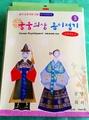予約:伝統宮中衣装折り紙人形3