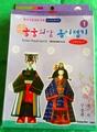 予約:伝統宮中衣装折り紙人形1