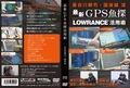 【DVD】LOWRANCE最新GPS魚探活用術