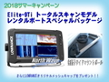 Elite-9Ti【レンタルボートスペシャルパッケージ】