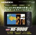 HONDEX HE-9000(予約受付中)