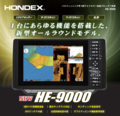 HONDEX HE-9000
