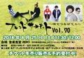 ★8/25フレンドサーキットチケット★