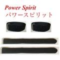 パワースピリット(Power Spirit)足セット本体価格36,000円