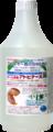 弱酸性[ウイルガードRWルーム除菌]アトピナース1000ml
