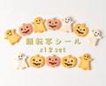【顔転写シール】ハロウィンクッキー専用12セット