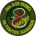 築城基地へ移動! 第8飛行隊 F-2  パンサーロービジ隊員パッチ
