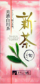 白川新茶 「旬」  100g