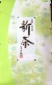 白川新茶 「緑風」 80g