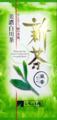 白川新茶 「風香」 100g