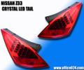 日産 フェアレディZ Z33 LEDテール レッドタイプ