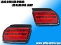 トヨタ ランクル 150系 プラド LED リヤフォグ