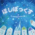 5th ALBUM「ほしぼっくす」